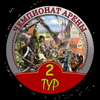 Чемпионат Арены - 2 тур