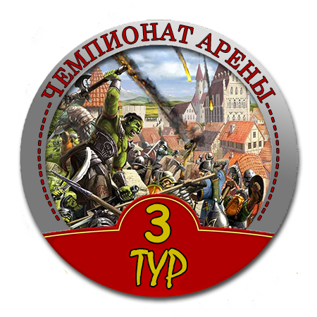 Чемпионат Арены - 3 тур