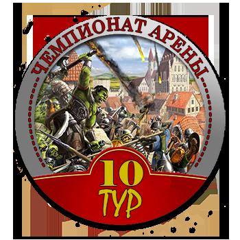 Чемпионат Арены - 10 тур