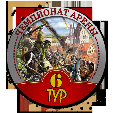 Чемпионат Арены - 6 тур