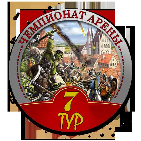 Чемпионат Арены - 7 тур