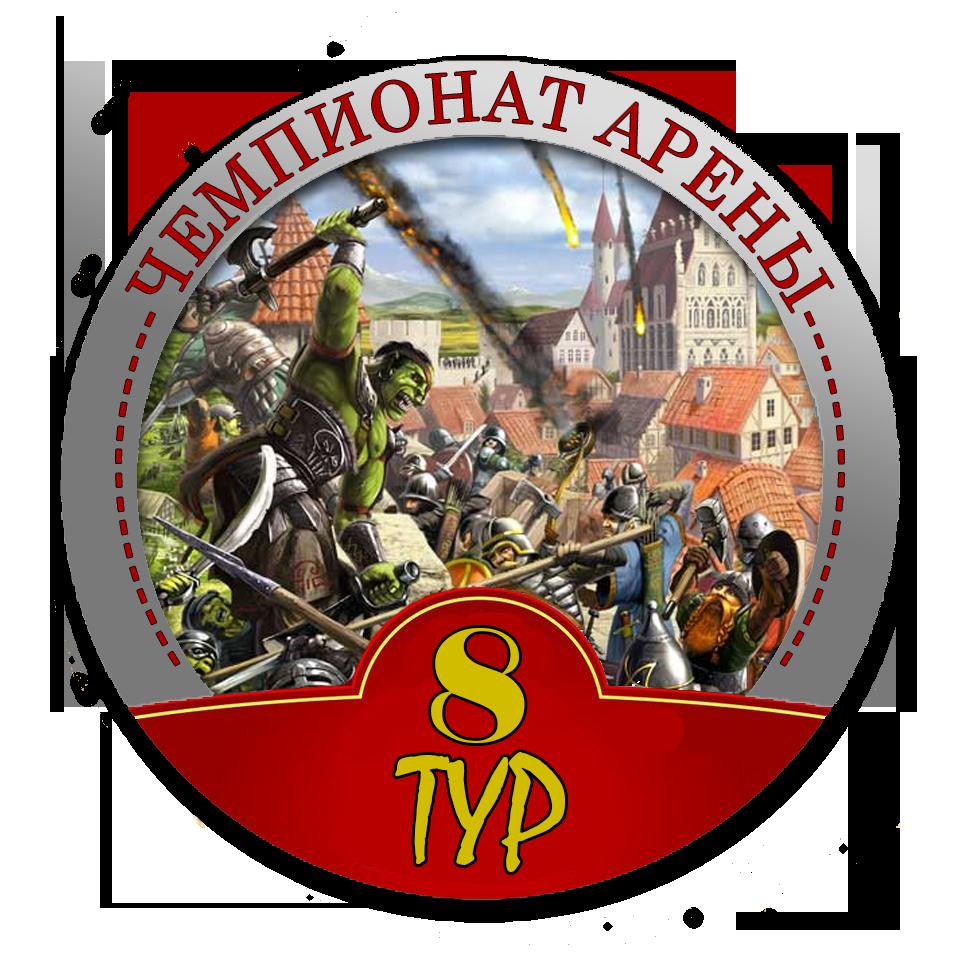Чемпионат Арены - 8 тур