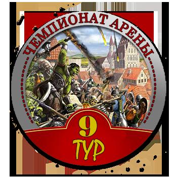 Чемпионат Арены - 9 тур