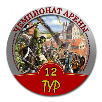 Чемпионат Арены - 11 тур