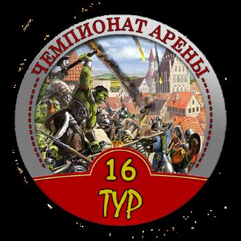 Чемпионат Арены - 16 тур